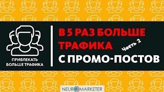 Как увеличить количество переходов с промо постов ВКонтакте  Часть 2  Заголовки