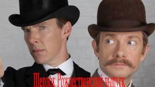 Шерлок рождественский выпуск 2015 смотреть |Трейлер| BananzaTV