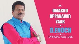 Aazhiyilae | Umakku Oppanavar Yaar | Pr Enoch Official