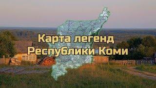 видео Карта Республики Коми