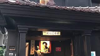 福島県会津若松市にある、野口英世の青春館です。 1階には昔ながらの落...