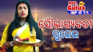 Saubhagyabati Gulei - Mr Gulua Odia Comedy Series | EP - 11