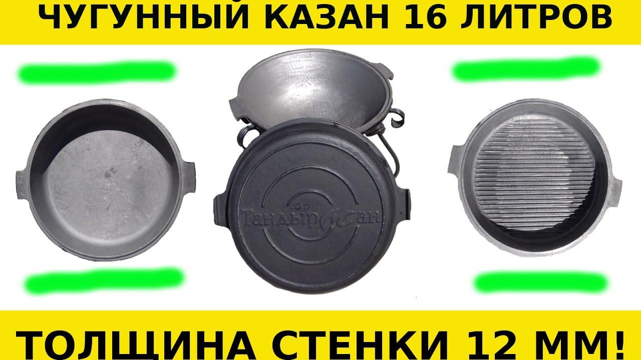 Казан чугунный толстостенный ТандырМан - YouTube
