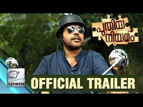 Puthiya Niyamam Official Trailer | Mammootty | Nayantara | Review | Lehren Malayalam
