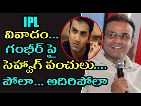Virender Sehwag Comments On Gautam Gambhir In Favour Of Ishant Sharma|IPL 2017|Filmy Poster
