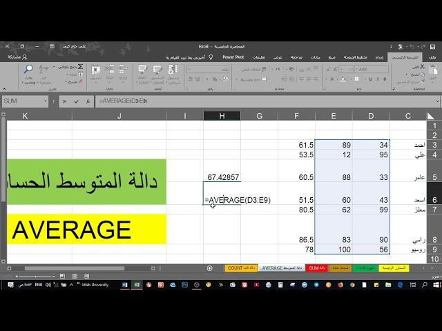 حساب المتوسط الحسابي EX 7