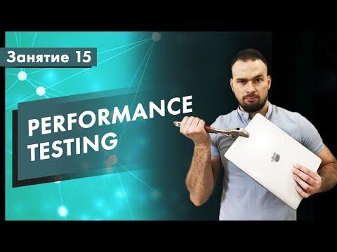 Курс Тестирование ПО. Занятие 15. Тестирование производительности | QA START UP