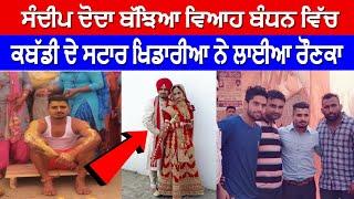 ਸੰਦੀਪ ਦੋਦਾ ਦਾ ਹੋਇਆ ਵਿਆਹ | ਕਬੱਡੀ ਸਟਾਰ ਖਿਡਾਰੀਆਂ ਨੇ ਲਾਈਆ ਰੌਣਕਾ | Sandeep Doda Marriage Party Fun Time
