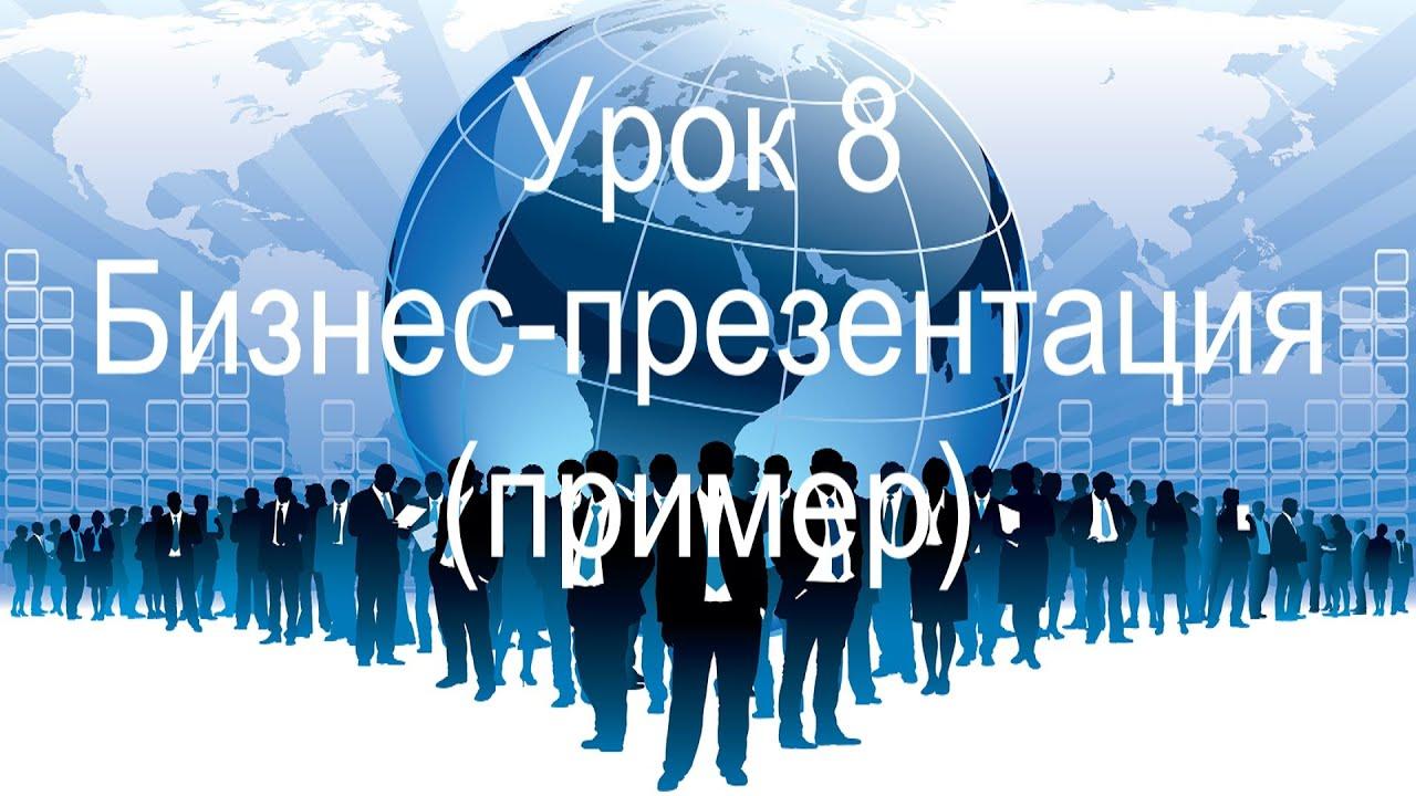 Объявление приглашение в млм-бизнесе