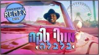 רמיקס - מוטי טקה - בלבלה (Remix - Moti Taka - Balbale (BUSKILAZ