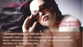 www.BrilLion-Club.com , ДЖУС Салон красоты, Днепропетровск(Детальная информация на сайте : http://www.brillion-club.com/partner/8317 стрижки днепропетровск недорого модельные стрижки..., 2014-06-15T12:27:49.000Z)