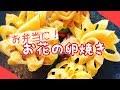 【レシピ動画】お花の卵焼き(お弁当に!)Egg flower の動画、YouTube動画。