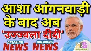 Anganwadi Asha Ujjawala Didi Latest News Today 2018 Hindi   आंगनवाड़ी आशा  उज्ज्वला दीदी Yojana