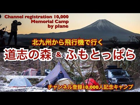 北九州発!道志の森〜経由〜ふもとっぱら行きフライトキャンプ!