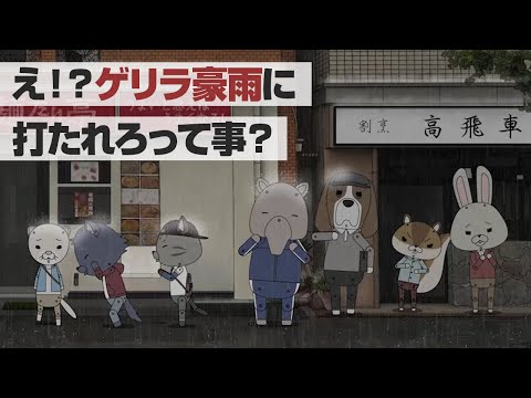 紙兎ロペ「通り雨」編【毎日配信中】 ▶2:28