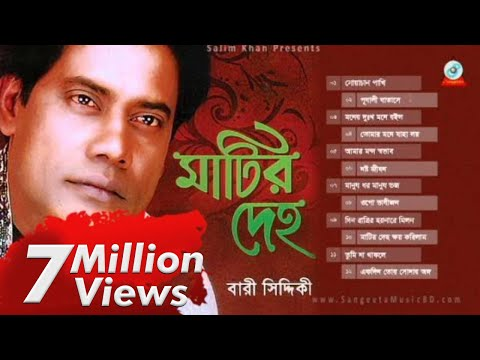 Bari Siddiqui - Matir Deho | মাটির দেহ | Full Audio Album | Sangeeta