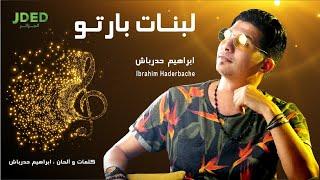 Ibrahim Haderbache - Lbnat Partout 2020 l ابراهيم حدرباش - لبنات بارتو