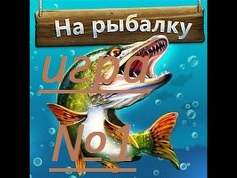 На рыбалку игра №1