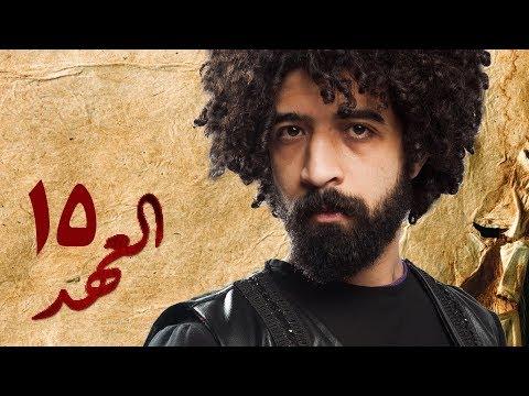 مسلسل العهد (الكلام المباح) - الحلقة (15) - El Ahd