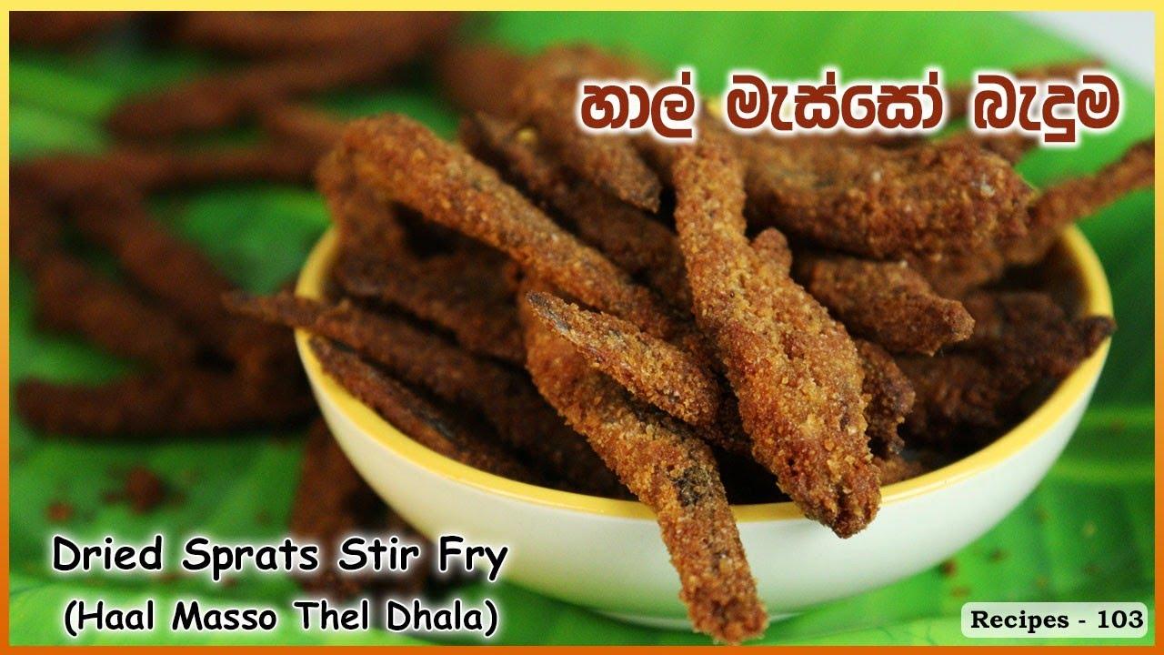 වෙනස්ම රසයකින්  හාල් මැස්සෝ බැදුමක් - Dried Sprats Stir Fry (Haal Masso Thel Dhala)