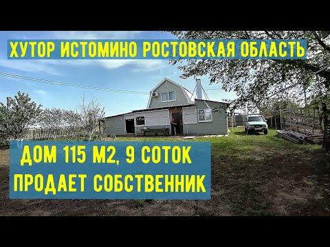 Продается дом на юге Ростов на Дону в 20 минутах Хутор Истомино