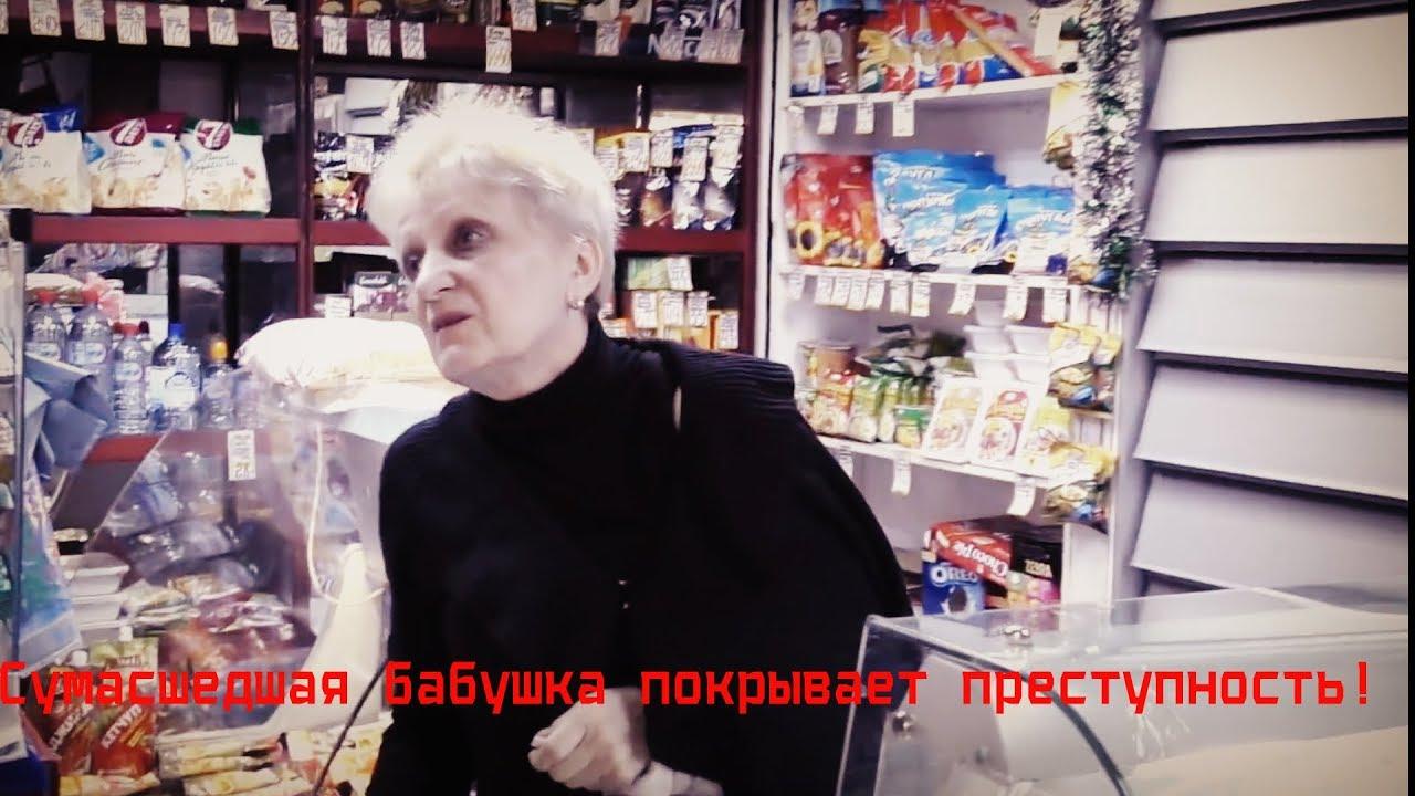 Сумасшедшая бабушка покрывает преступность!