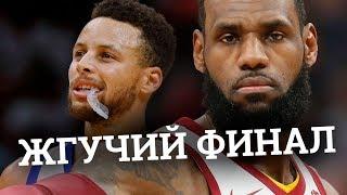 Хьюстон и GSW рубятся, а Бостон разбирает Кливленд в NBA