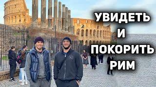 Дорога в Италию Как борцы летели на чемпионат Европы 2020 в Рим
