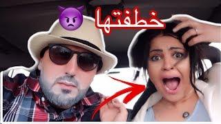مقلب الخطف | تنكرت كسائق تاكسي مجنون وخطفت زوجتي !! نهاية غير متوقعة