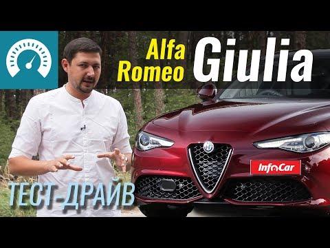 Alfa Romeo GIULIA. Стоит ли МЕЧТАТЬ?