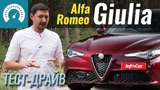 Обзор и тест-драйв Alfa Romeo GIULIA 2018