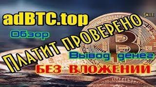 Bitcoset Ads - реклама и заработок Bitcoin, кран на 2000 сатоши в день