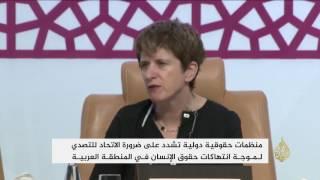 مؤتمر بالدوحة يناقش انتهاكات حقوق الإنسان بالمنطقة
