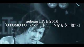 藍坊主 3rd Album 「ハナミドリ」を中心としたツアー の開催が決定! ao...