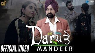 Daru  Te Mandeer  | Kuldeep Lail | New Punjabi Songs | Latest Punjabi Songs 2019