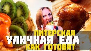 Уличная еда | Обзор еды Питера в Лофте Этажи | Санкт-Петербург | Тайское мороженое |  Такояки