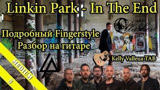 Linkin Park - In The End (Подробный Fingerstyle урок / как играть на гитаре ) Kelly Valleua TAB