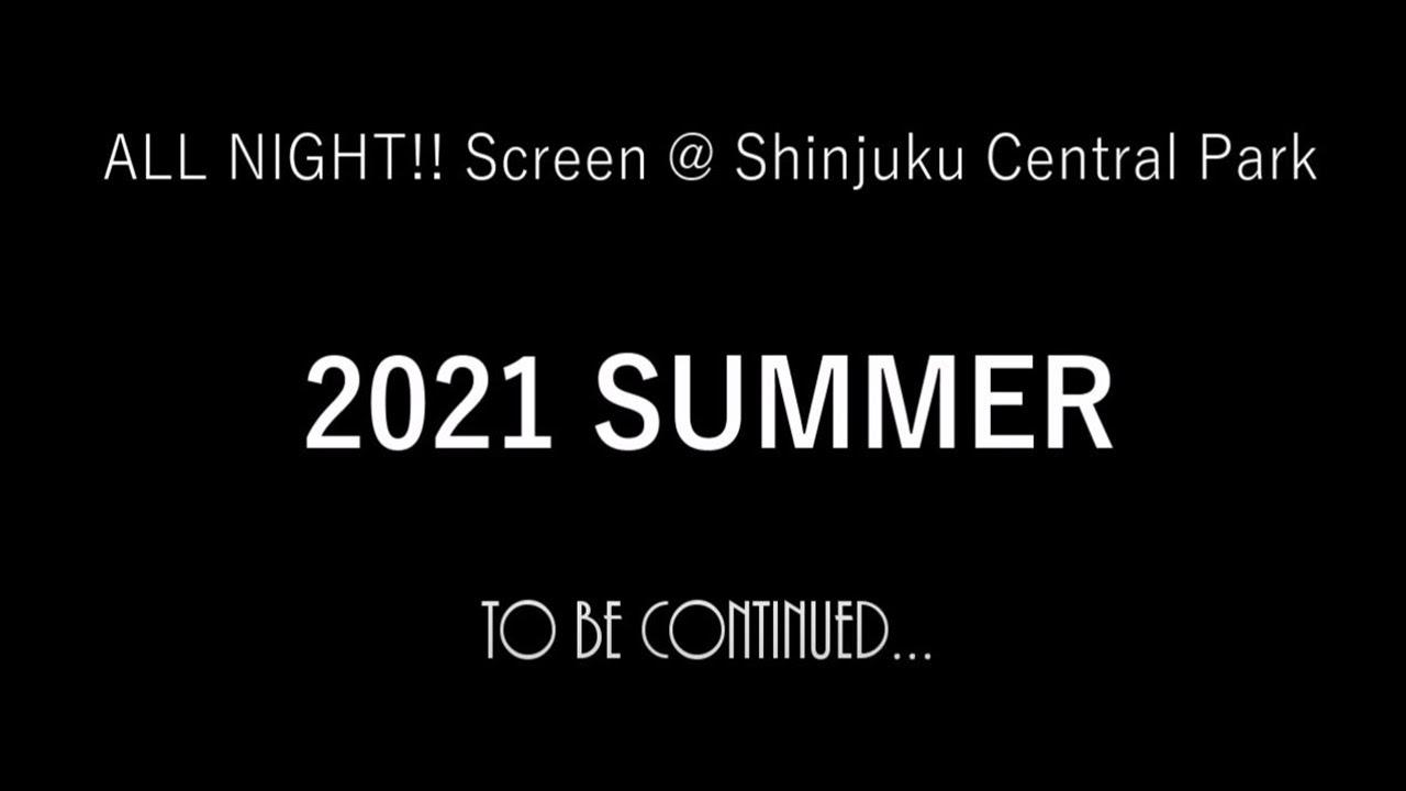 ALL NIGHT!! Screen @ Shinjuku Central Park は2021夏へ