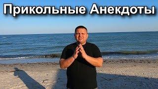 Анекдот про грузина и стюардессу Прикольные и самые смешные анекдоты от Лёвы