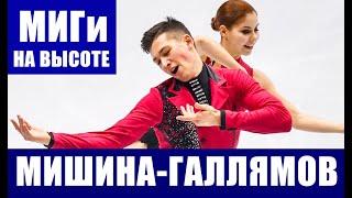 Фигурное катание Анастасия Мишина и Александр Галлямов победили на турнире Finlandia Trophy 2021