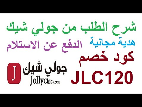f2be60f97 شرح الطلب من جولي شيك الدفع عند الاستلام | الشحن السعودي | JOLLYCHIC ...