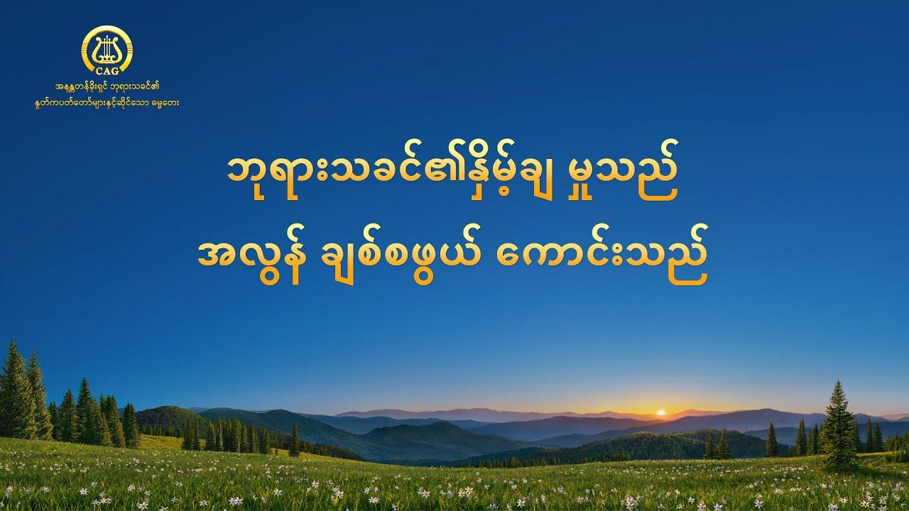 2021 Myanmar Hymn Song - ဘုရားသခင်၏နှိမ့်ချ မှုသည် အလွန် ချစ်စဖွယ် ကောင်းသည်