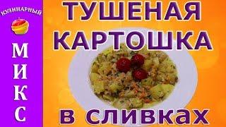Тушеная картошка 🥘 в сливках - простой и вкусный рецепт! 💥
