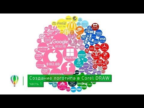 Создание логотипа в кореле видеоурок