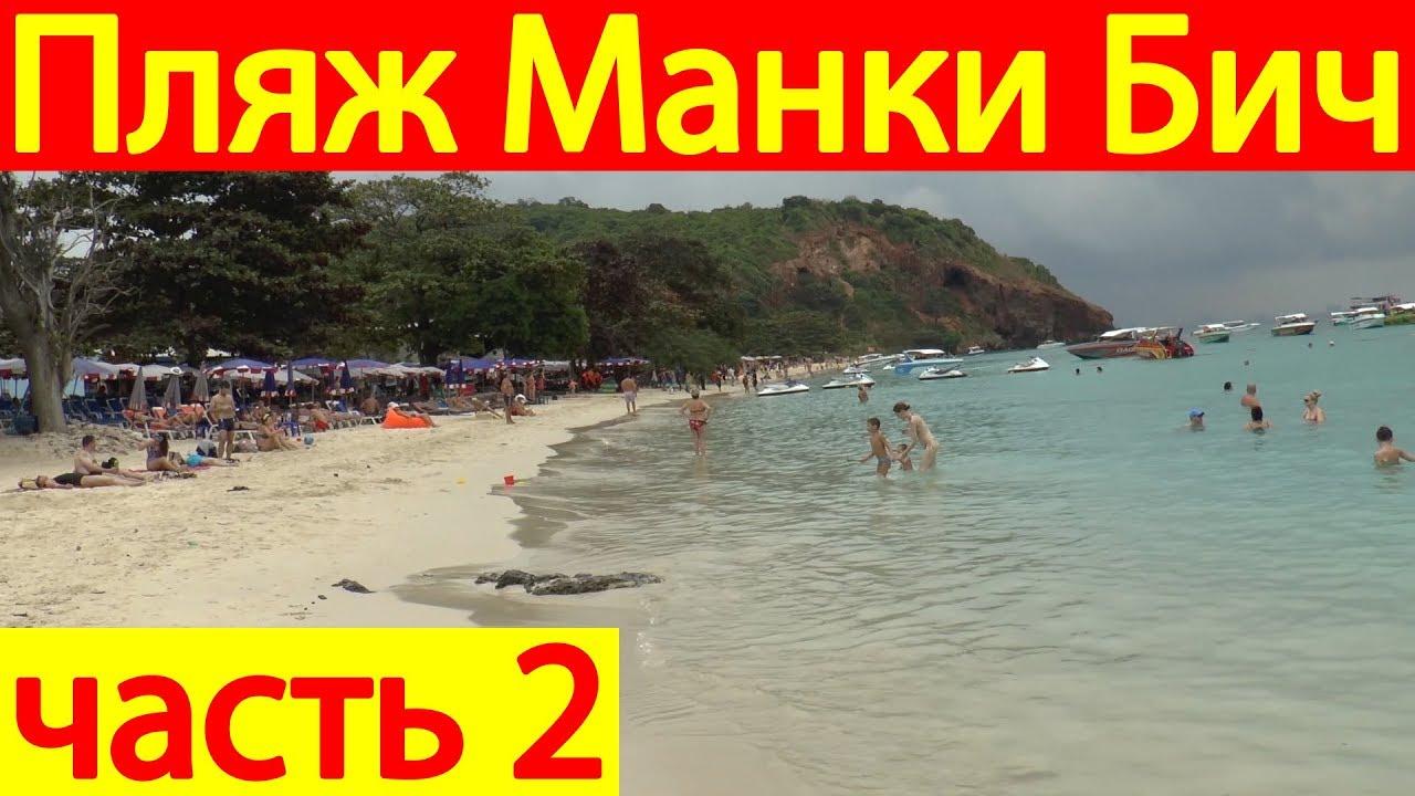 Как туристы развлекаются на острове Ко Лан - пляж Манки ...
