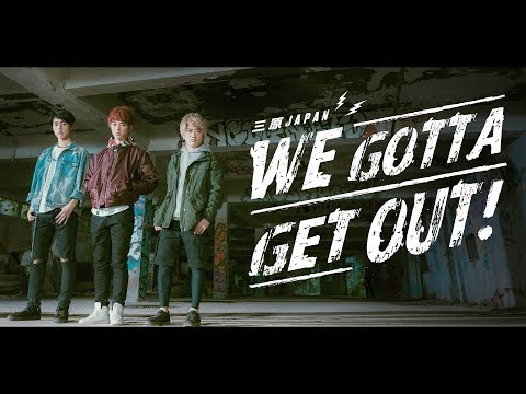 我們變成韓國偶像!?【WE GOTTA GET OUT!】三原JAPAN official MV