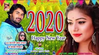 2020 Happy New Year हैप्पी न्यू ईयर Dhanjee Lal Yadav & Vandana Tiwari