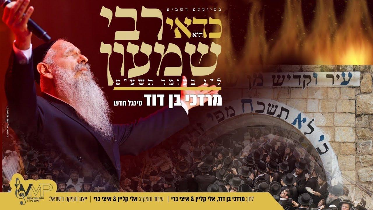 כדאי רבי שמעון - מרדכי בן דוד | Rabbi Shimon - MBD