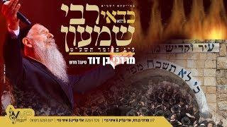 כדאי רבי שמעון מרדכי בן דוד Rabbi Shimon MBD