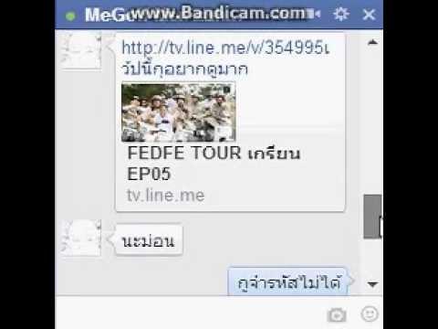 facebook.com #3 สงสัยคงอยากดู(กระผมดันลืมรหัส ไลน์)เพื่อนงอล